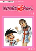 【デジタルリマスター版】ほのぼの彩ちゃん(1)