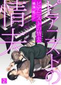 【特典付き合本】ピアニストの情夫(いろおとこ)(2)