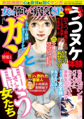 女の怖い病気SP(スペシャル)vol.2