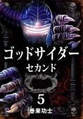 ゴッドサイダー セカンド(5)