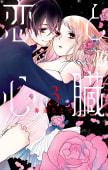 恋と心臓(3)