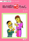 【デジタルリマスター版】ほのぼの彩ちゃん(3)