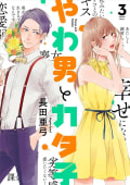 やわ男とカタ子(3)【ebookjapan限定特典付】