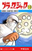ブラック・ジャック(10)(少年チャンピオン・コミックス)