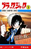 ブラック・ジャック(9)(少年チャンピオン・コミックス)