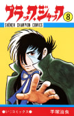 ブラック・ジャック(8)(少年チャンピオン・コミックス)