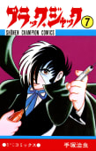 ブラック・ジャック(7)(少年チャンピオン・コミックス)