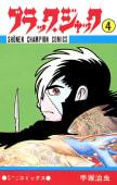 ブラック・ジャック(4)(少年チャンピオン・コミックス)