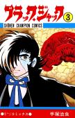 ブラック・ジャック(3)(少年チャンピオン・コミックス)