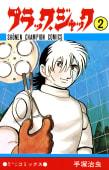 ブラック・ジャック(2)(少年チャンピオン・コミックス)