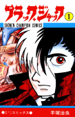 ブラック・ジャック(1)(少年チャンピオン・コミックス)