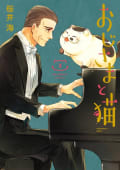 【デジタル版限定特典付き】おじさまと猫 3巻