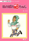 【デジタルリマスター版】ほのぼの彩ちゃん(4)