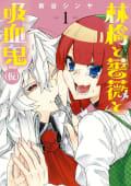 林檎と薔薇と吸血鬼(仮)(1)