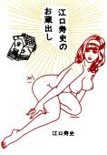 江口寿史のお蔵出し[新版]