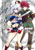 魔弾の王と戦姫(10)