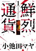 鮮烈通貨ビビッドカレンシー(1)