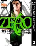ゼロ The Great Selection 2 東洋の奇蹟―アジア・神秘の美―