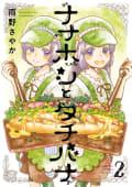 ナナホシとタチバナ(2)