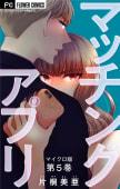 マッチングアプリ【マイクロ】(5)