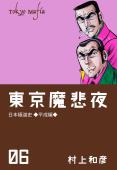 東京魔悲夜(6)