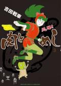 忍風! 肉とめし(3)