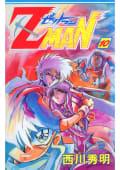 Z MAN -ゼットマン-(10)