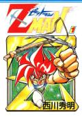 Z MAN -ゼットマン-(1)