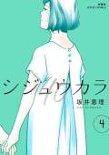 シジュウカラ(4)