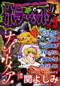 ホラーグルメ Vol.5 -ナイトメア-