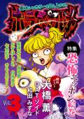 ホラーグルメ Vol.3 -恐怖ニッポン絵巻-