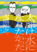 太郎は水になりたかった(1)