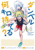 ダンベル何キロ持てる?(8)