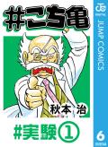 #こち亀 6 #実験‐1