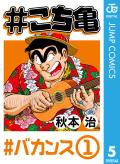 #こち亀 5 #バカンス‐1