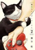 猫暮らしのゲーマーさん(2)