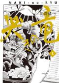 哭きの竜(2)