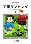 王様ランキング(4)
