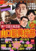 神戸芸能社風雲録 山口組興行部(3)
