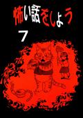 怖い話をしよう(7)