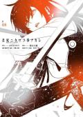 【デジタル版限定特典付き】君死ニタマフ事ナカレ(8)