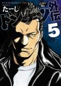 ドンケツ外伝(5)