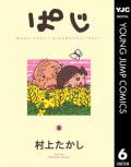 ぱじ(6)