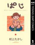 ぱじ(1)