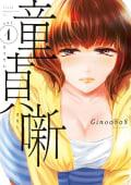 童貞噺(1)