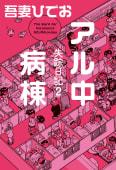失踪日記(2)アル中病棟【電子限定特典付き】