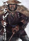 いちげき(5)