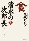 清水の次郎長(上)