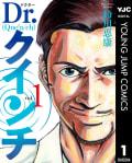 Dr.クインチ(1)