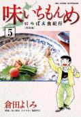 味いちもんめにっぽん食紀行(5)